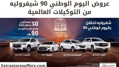 Photo of عروض اليوم الوطني 90 للسيارات شيفروليه