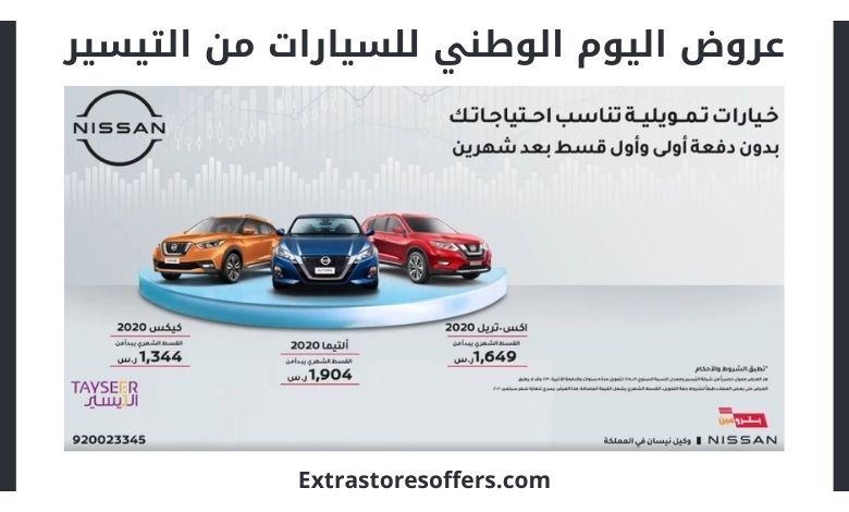 تخفيضات اليوم الوطنى السعودي للسيارات من التيسير