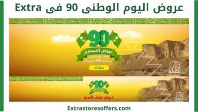Photo of عروض اليوم الوطني 90 extra بخصم يبدأ من 50%