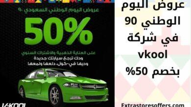 Photo of عروض اليوم الوطني 90 vkool