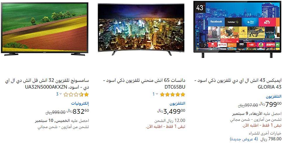 عروض امازون السعودية للاجهزة المنزلية شاشات