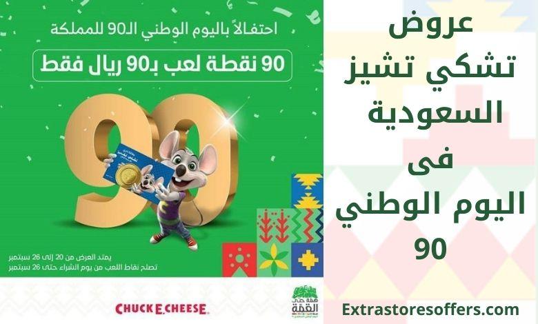 عروض تشكي تشيز السعودية فى اليوم الوطني 90