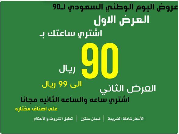 عروض جنيف للساعات لليوم الوطني 2020