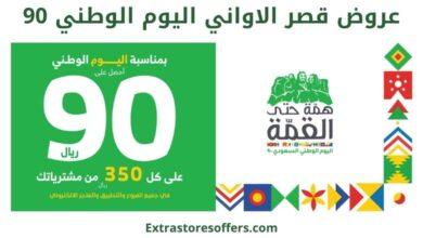 Photo of عروض قصر الاواني اليوم الوطني 90