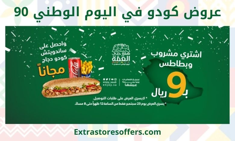 عروض كودو اليوم الوطني 90 باسعار تبدأ من 9 رس اليوم الوطنى السعودى Extrastoresoffers
