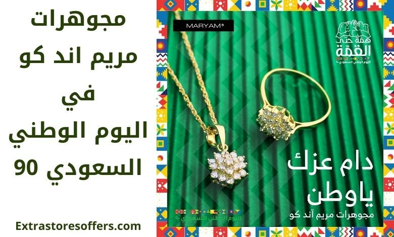 عروض مجوهرات مريم اند كو اليوم الوطني 90