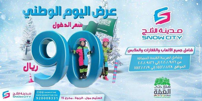 عروض مدينة الثلج فى اليوم الوطني السعودي 90