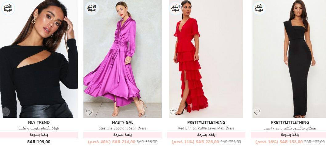 عروض ملابس في موقع فوغا كلوسيت نساء