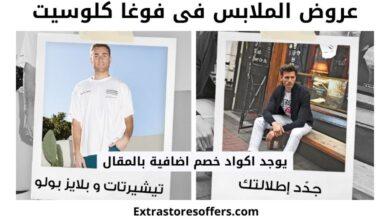 Photo of عروض ملابس في موقع فوغا كلوسيت + كود E6H
