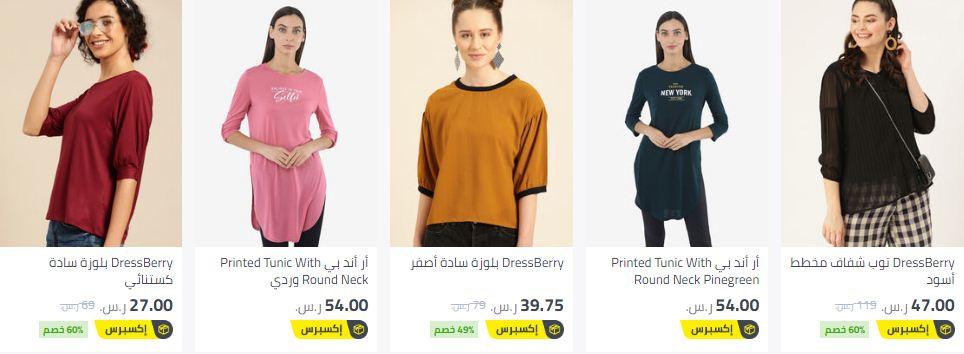 عروض ملابس في موقع نون للنساء
