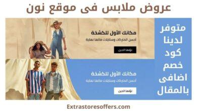 Photo of عروض ملابس في موقع نون + كود خصم WISH47