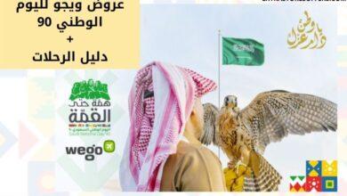 عروض ويجو لليوم الوطني 90 | Offers Wego in national day 90