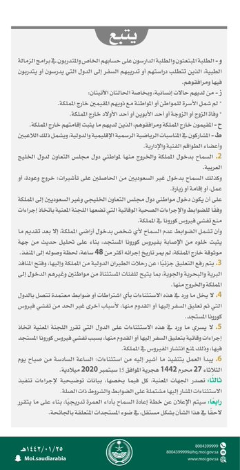 بيان عودة الطيران الدولي في السعودية