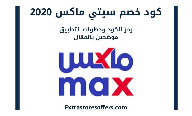 كود خصم ماكس 2020