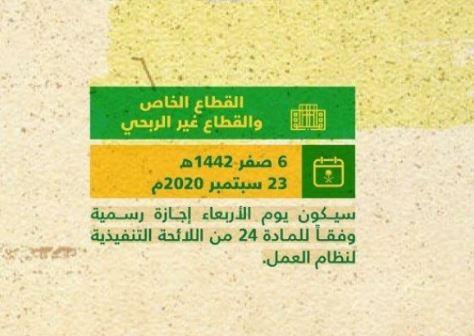 متى اجازة اليوم الوطني السعودي 90 الخاص والقطاع الغير ربحي ؟