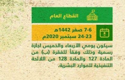 متى اجازة اليوم الوطنى السعودي 90 للقطاع العام ؟