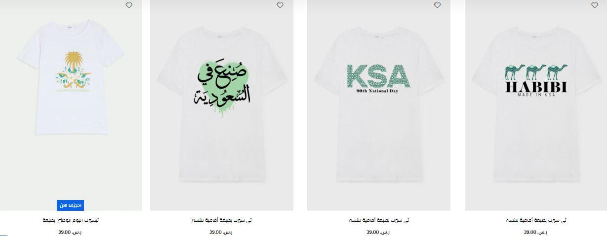 ملابس اليوم الوطني السعودي بلوايج نساء
