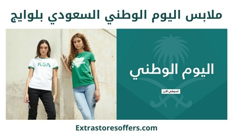 ملابس اليوم الوطني السعودي بلوايج