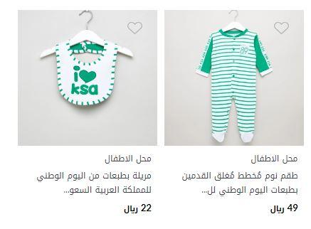 ملابس اليوم الوطني السعودي للاطفال سنتربوينت