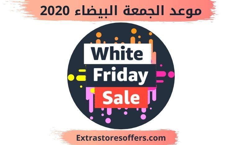 موعد الجمعة البيضاء في السعودية