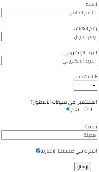 نموذج طلب سيارات بيجو السعودية