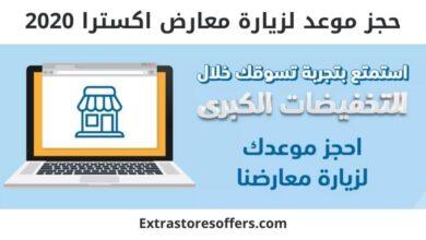 Photo of حجز موعد اكسترا 2020 خلال فترة عروض اكسترا الكبري