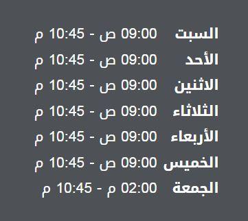 دوام عمل فروع ساكو الرياض