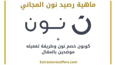 Photo of رصيد نون مجاني | كود خصم متجر نون وطريقة الشراء بالمقال