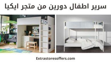 Photo of سرير اطفال دورين من ايكيا بسعر مميز بيدأ من 525 ريال