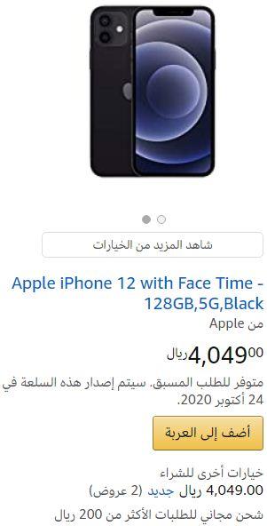 سعر ايفون ١٢ امازون السعودية