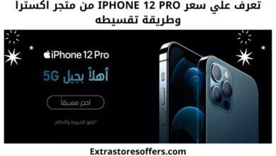 Photo of سعر ايفون ١٢ برو اكسترا | شروط تقسيط الجوال