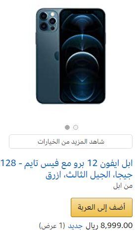 سعر ايفون ١٢ برو امازون السعودية