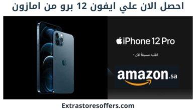 Photo of سعر ايفون ١٢ برو امازون | طريقة الطلب والتقسيط
