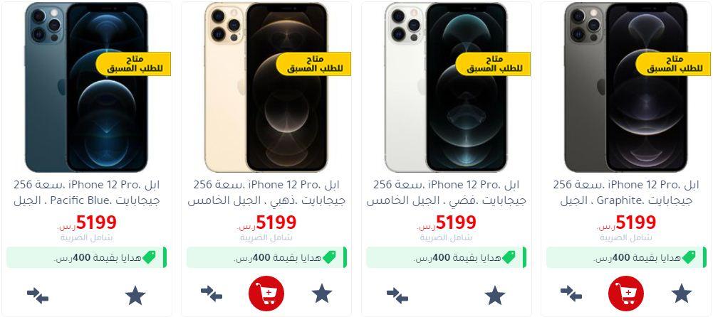 سعر ايفون ١٢ برو جرير سعة 256 جيجا