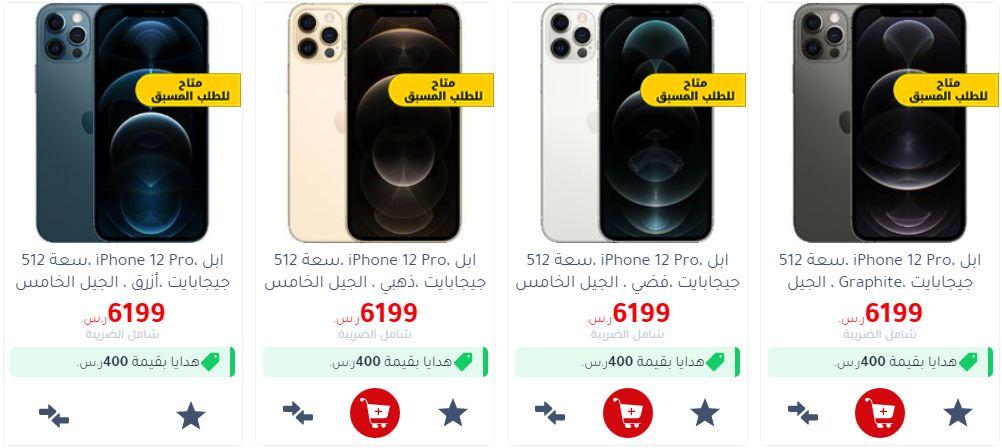 سعر ايفون ١٢ برو جرير سعة 512 جيجا