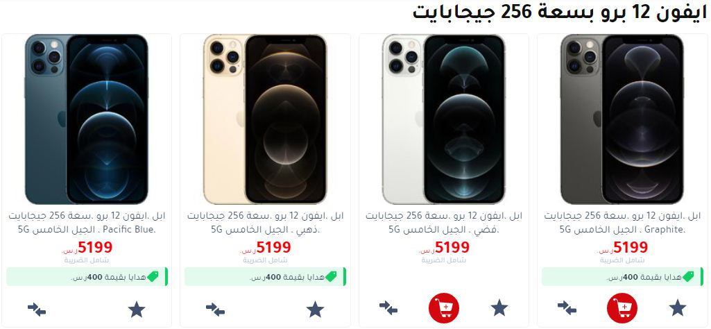 سعر تقسيط ايفون 12 برو من جرير سعة 256 جيجا