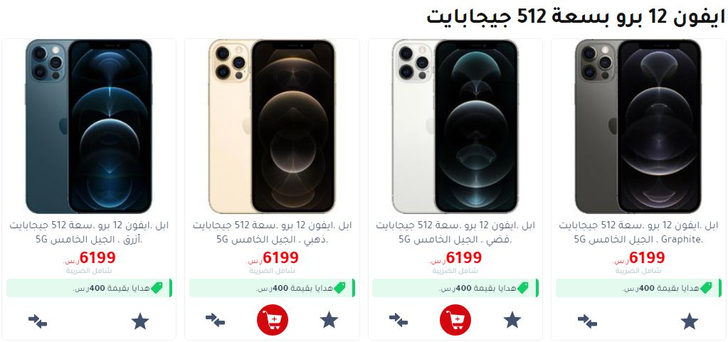 سعر تقسيط ايفون 12 برو من جرير سعة 512 جيجا