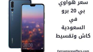 سعر هواوي بي 20 برو في السعودية