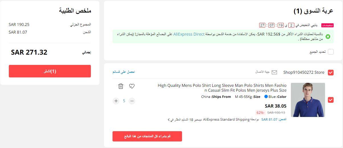 شرح الطلب من موقع aliexpress