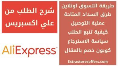 شرح موقع aliexpress