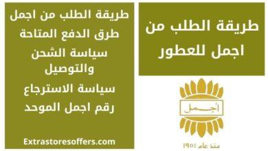 Photo of طريقة الطلب من موقع اجمل للعطور