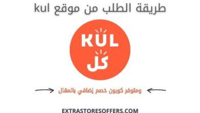 طريقة الطلب من موقع kul | طريقة الشراء مو موقع كل | كود موقع كل السعودي | كبون موقع kul السعودية