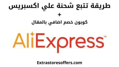 طريقة تتبع شحنة aliexpress