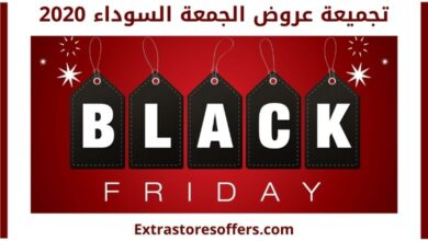 عروض الجمعة السوداء 2020 black friday sales