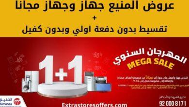 Photo of عروض المنيع جهاز وجهاز مجاناً عروض التخفيضات الكبري