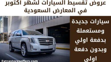 عروض تقسيط السيارات في السعودية