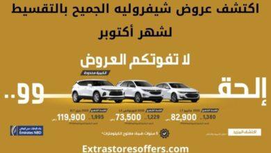 Photo of عروض تمويل سيارات شيفروليه الجميح