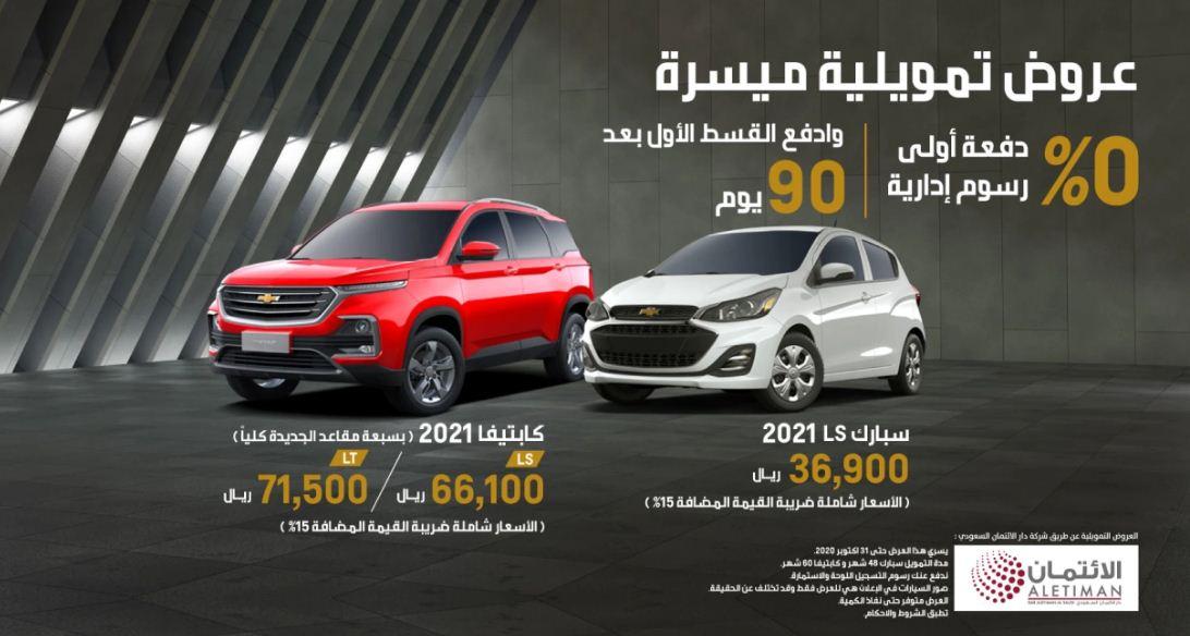 عرض تقسيط التوكيلات العالميه لسيارات Chevrolet