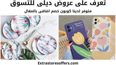 Photo of عروض ديلي للتسوق + كوبون خصم اضافي بالمقال