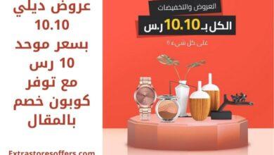 Photo of عروض ديلي 10.10 بسعر 10 ريال + كوبون خصم ديلي